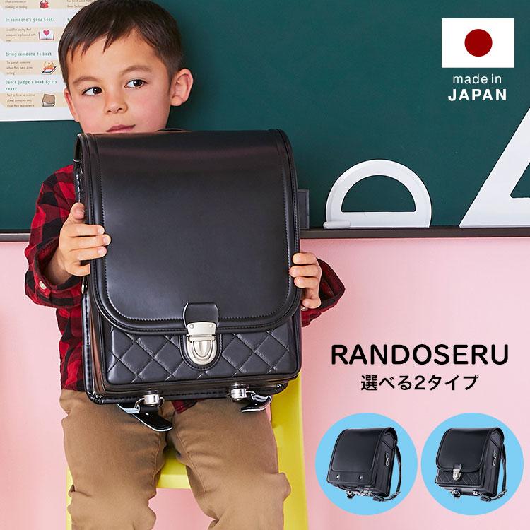 ランドセル 男の子 ブラック NAAS 国産 日本産 ラン活 スタンダード ハーフカバー おしゃれ シンプル 自動ロック A4フラットファイル対応 ナースランドセル ランドセルカバー レインカバー 時間割表 新生活