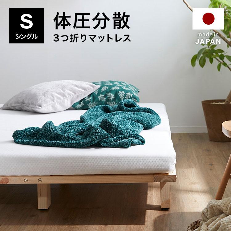 [クーポン500円OFF 4/22 20:00~4/26 1:59] マットレス 日本製 シングル 95×195cm 敷布団 折りたたみ 三つ折り 布団 ふとん 寝具 体圧分散 波型 フラット 三折り 洗えるカバー 国産 一人暮らし