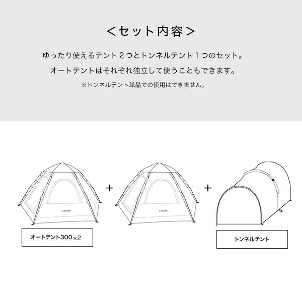 [クーポンで最大12%OFF!8/6 0:00~8/9 01:59] トンネル テント トンネル型テント テントセット テント キャンプ用品 連結トンネル型タープ タープ ワンタッチテント テント用 キャンプ イベント アウトドア レジャー 雨よけ 軽量 コンパクト ワンタッチテント 簡易テント