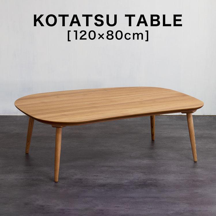 コタツ こたつ 長方形 120×80 木目 突板 家具調こたつ センターテーブル ヒーター テーブル table リビングテーブル 炬燵