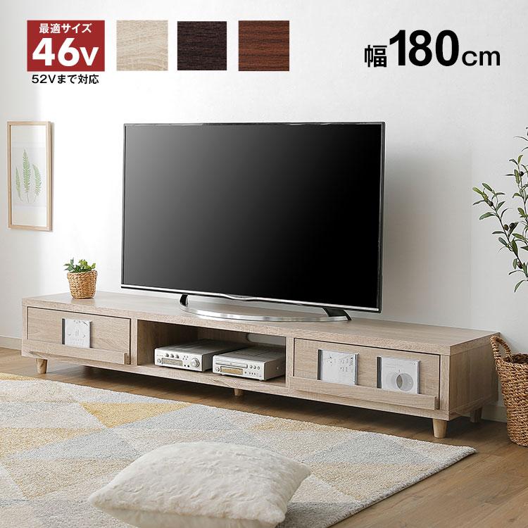 テレビ台 ローボード ディスプレイ付き 木製テレビ台 ロータイプテレビ台 180 幅180cm テレビボード TV台 TVボード ディスプレイ収納 ロータイプ 52インチ対応