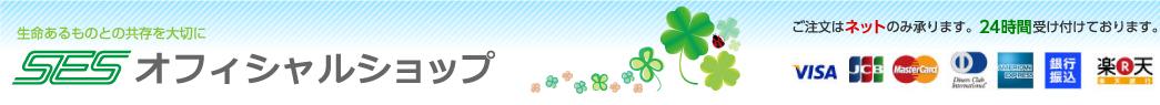 SESオフィシャルショップ:殺虫剤、虫よけ、殺菌剤などを製造・販売しています。