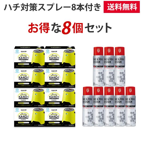 STRONTEC ストロンテック 屋外用蚊よけKA・KO・I スターターパック 8個セット(携帯用ハチ用エアゾール8個おまけつき)