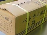 ベトナム備長炭、大鳳(たいほう)7kg×9ケース(9箱)