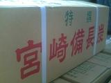 宮崎備長炭、細丸 12kg×4(4箱セット販売)1送料 樫1級