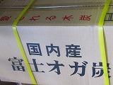 国産富士カットオガ備長炭 10kg×9箱 5~10cm【黒ブランド】 1送料