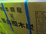 熊本黒炭10kg ×3箱―30kg、、黒炭切炭、揃いカット