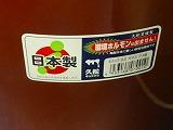久松たれ壷 梅漬け壷 5号(9L)生産終了品