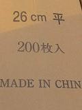 使い捨て網 丸平26cm200枚×2箱