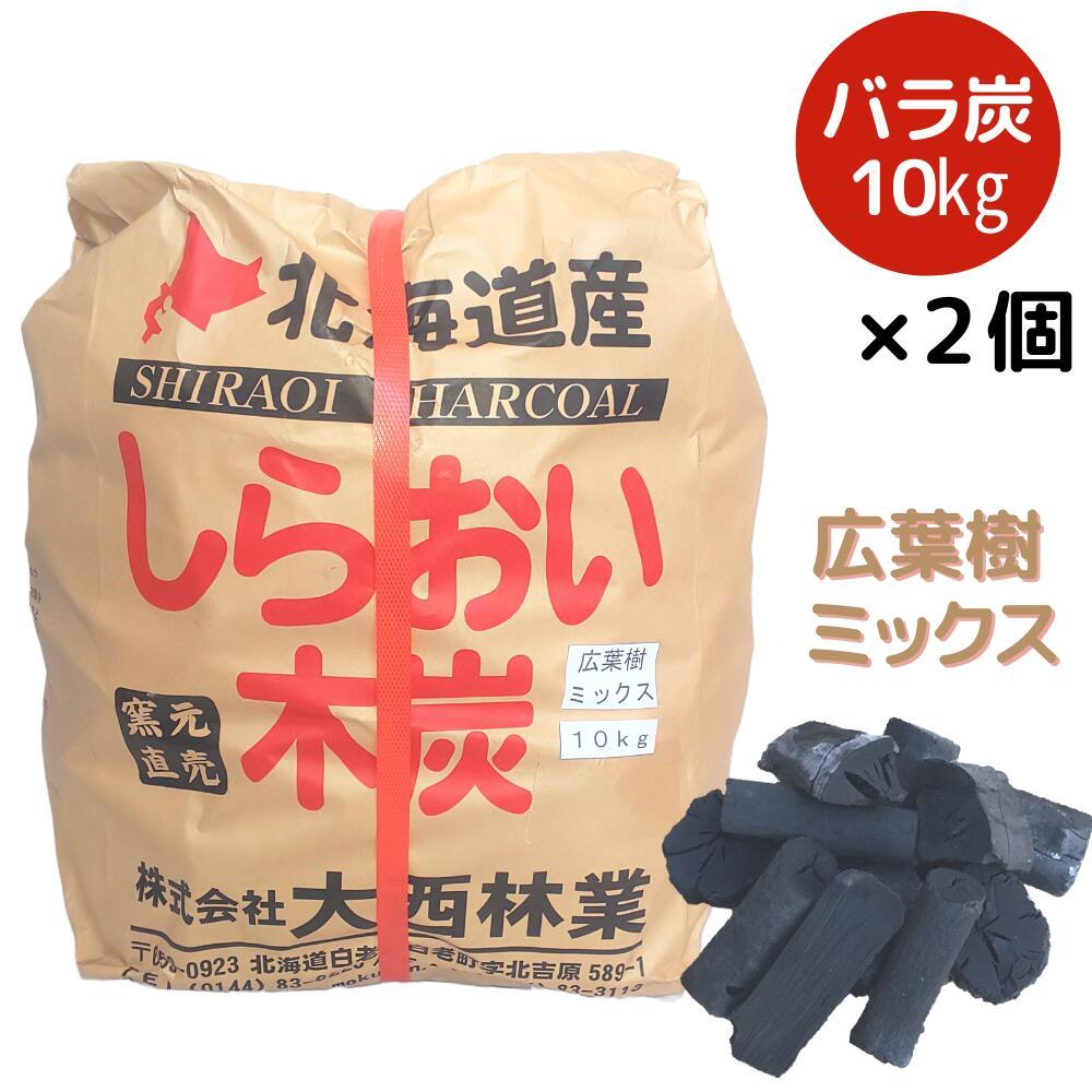 国産・北海道産/炭 しらおい木炭10Kg(広葉樹ミックス・バラ)2個セット(計20kg箱入)送料無料(北海道~本州)[大西林業]バーベキューや焼き肉に 大容量で割る手間いらず 七輪 コンロにも!燃料 黒炭 /