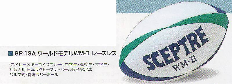 セプター 2019 SCEPTRE-SP-13A ワールドモデルWM- ラグビー ボール