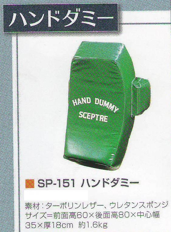 セプタ― SCEPTRE-SP-151 ハンドダミ-