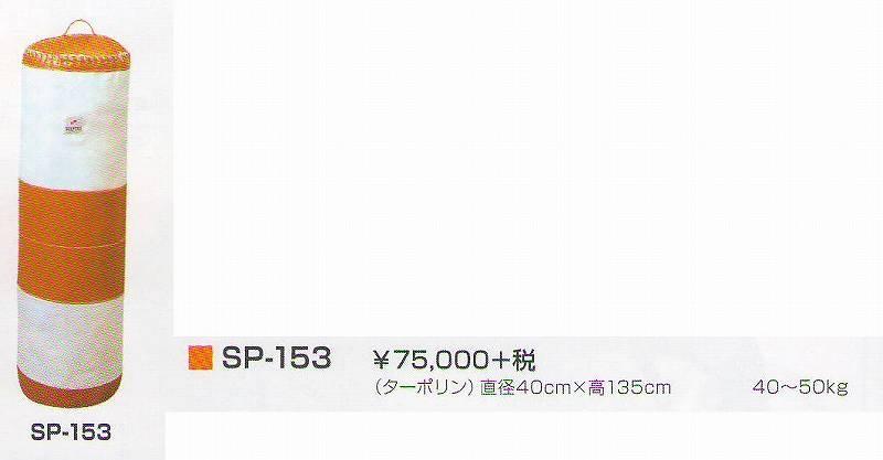 セプタ― SCEPTRE-SP-153 タックルバッグ