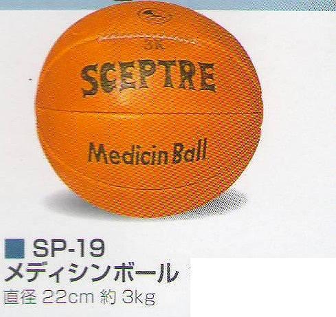 セプタ― SCEPTRE-SP-19 メディシンボ-ル
