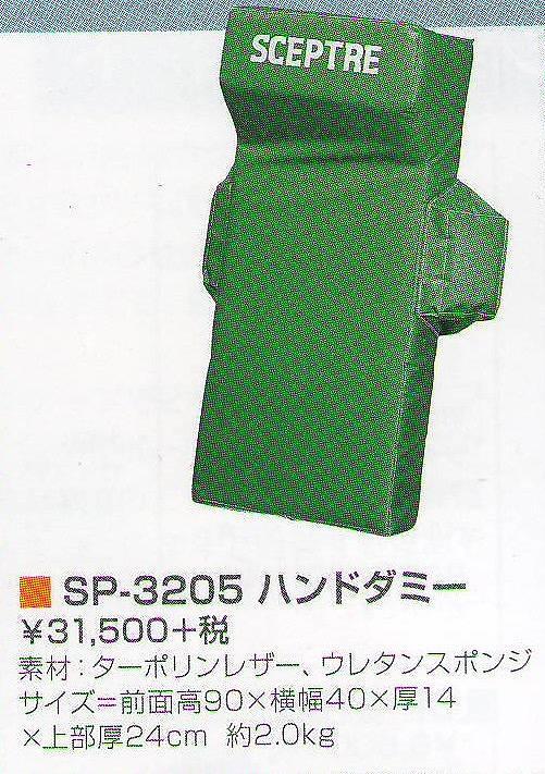 セプタ― SCEPTRE-SP-3205 ハンドダミー