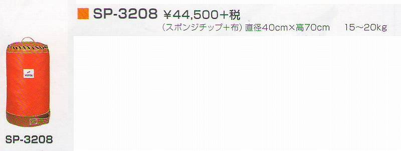 セプタ― SCEPTRE-SP-3208 タックルバッグ