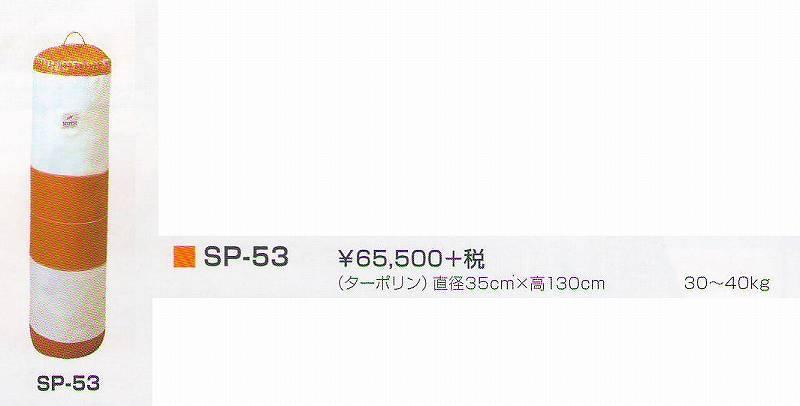 セプタ― SCEPTRE-SP-53 タックルバッグ