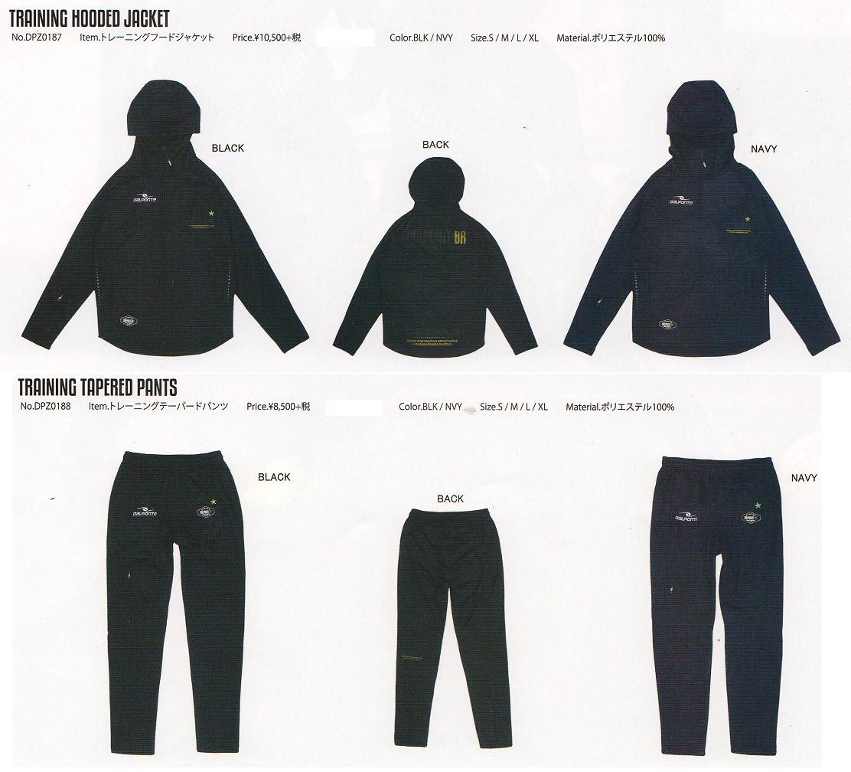 ダウポンチ DALPONTE 2016FW DPZ0187-DPZ0188 トレーニングフードジャケット・パンツ 上下セット