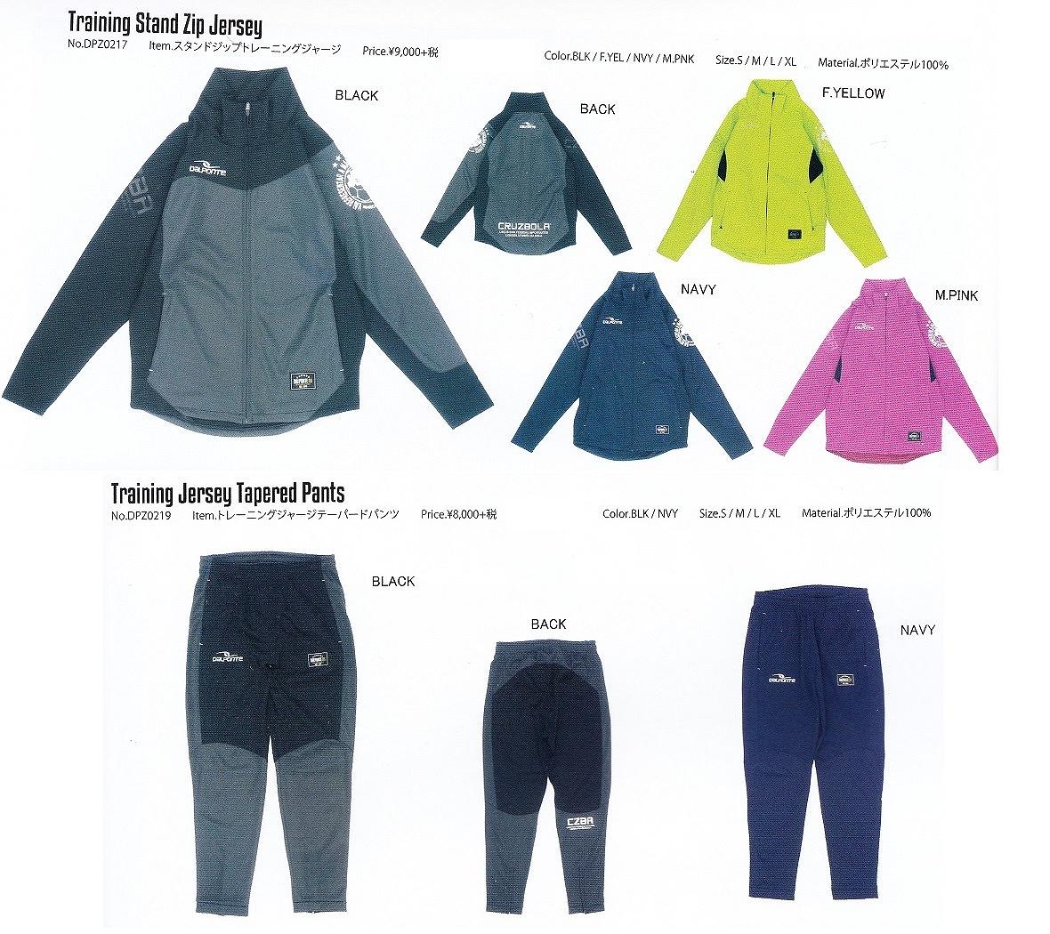 ダウポンチ 2017FW DPZ0217-0219 スタンド ジップ トレーニング ジャージ ジャケット・テーパード パンツ 上下セット