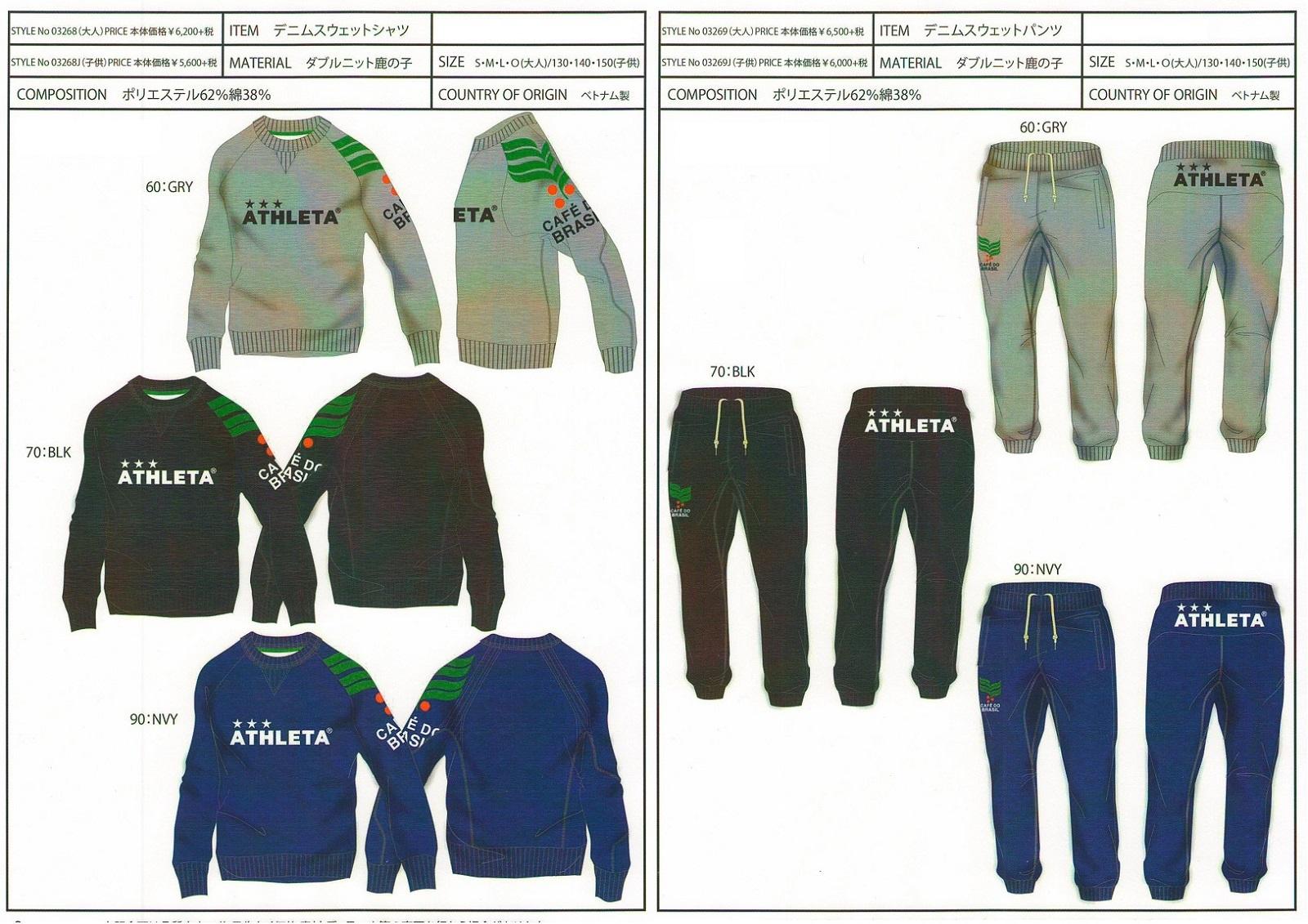 アスレタ STYLE-03268-03269 デニム スウェット シャツ・パンツ 上下セット