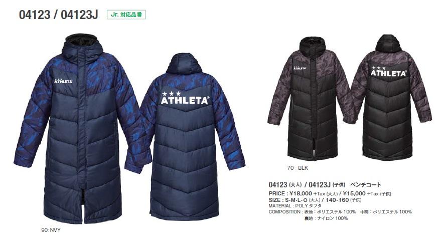 アスレタ 2018FW STYLE-04123J ジュニア キッズ ベンチ コート