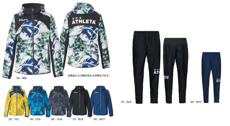 アスレタ 新着 2019SS STYLE-04124-04125 ストレッチ 流行のアイテム トレーニング セット 上下 パンツ ジャケット