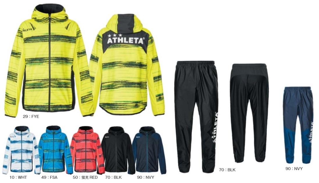 アスレタ 2020SS  STYLE-04130-04131 ストレッチ トレーニング ジャケット・パンツ 上下 セット