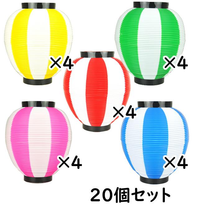 お祭り用品 大量購入割引 ポリ提灯(ちょうちん) なつめ型 5色セット 各色4個ずつ(20個セット) 赤白×4 青白×4 緑白×4 黄白×4 桃白×4