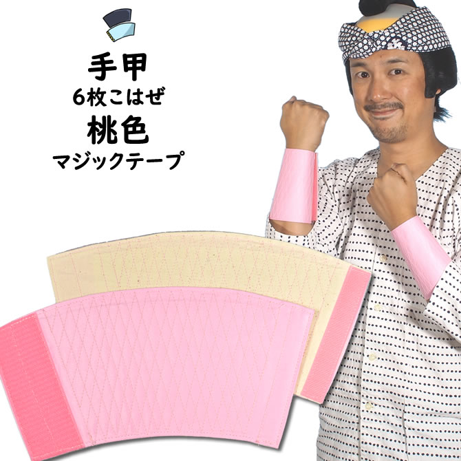 <メール便対象> お祭り用品 マジックテープ手甲 ピンク 幅 : 短タイプ(6枚こはぜに相当) サイズ : 大人用フリー [ 祭り 衣装 お祭り衣装 てこう てっこう リストバンド こて 手こう ベルクロ ピンク手甲 長い 桜色 ]