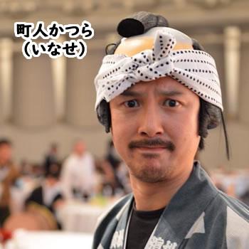 <送料無料> 和かつら 本格町人【いなせ】 ※豆絞り手拭い付き 演劇・舞踏・舞台御用達の時代劇にぴったりの本格的な町人かつらです [ かつら カツラ katsura 鬘 chounin ] MADE IN JAPAN