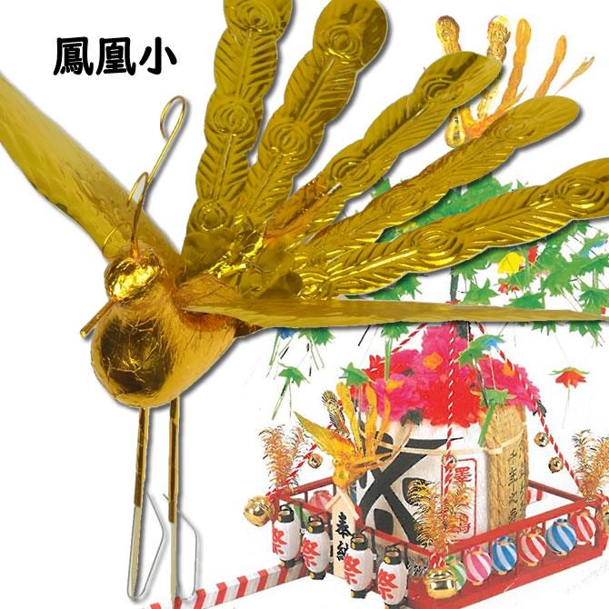 お祭り用品 樽神輿の材料 樽神輿材料 贈呈 金紙のホーオー 迅速な対応で商品をお届け致します 鳳凰 小サイズ
