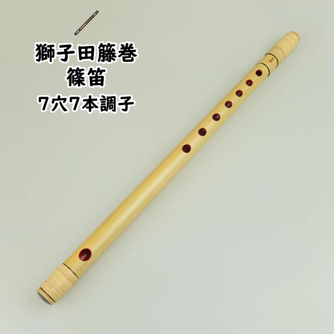 獅子田籐巻篠笛 7穴7本調子 【ご注意】古典調のお囃子用の篠笛です。ドレミ音階ではありません。[ 和楽器 楽器 しの笛 よこ笛 横笛 篠笛 Japanese transverse bamboo flute 祭囃子 神楽 獅子舞 お囃子 おはやし 和太鼓 ]