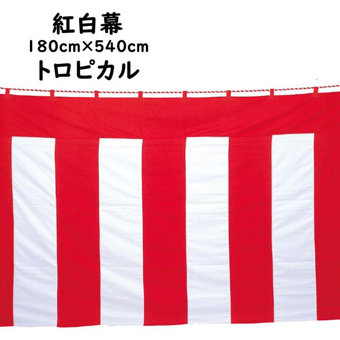 <送料無料> 紅白幕生地:トロピカル サイズ:180cm×540cm(1軒×3軒) ※紅白ロープ付き [ 紅白幕 h180 1K 3K こうはくまく 催事 入学式 卒業式 入社式 創立記念日 結婚式 表彰式 イベントグッズ ]