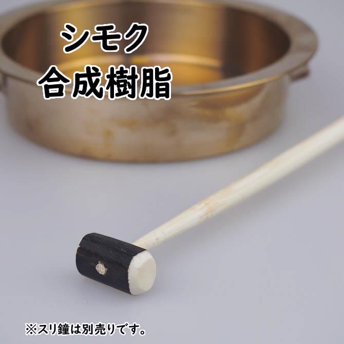 シモク合成樹脂