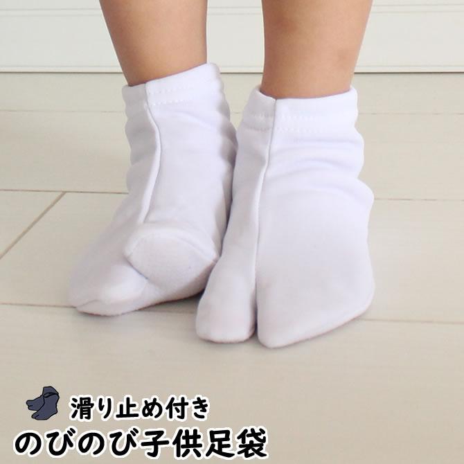 のびのび子供足袋