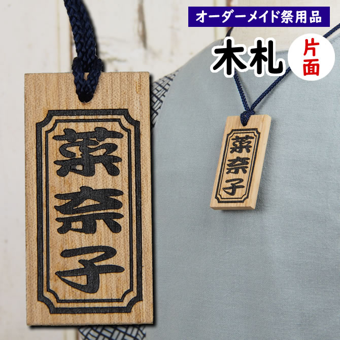 b5c50b8e45bf  lt object gt  classify the favorite name into festival article special  order festival wooden tally ...