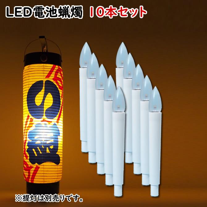 <送料無料>お得な10本セット ローソク電池灯 LC-301 電池式電気ろうそく(LED) ※底に釘の付いている提灯専用のLED電池ロウソクです [ 蝋燭 ローソク LED ろうそく ロウソク 電池 電気 ちょうちん ]
