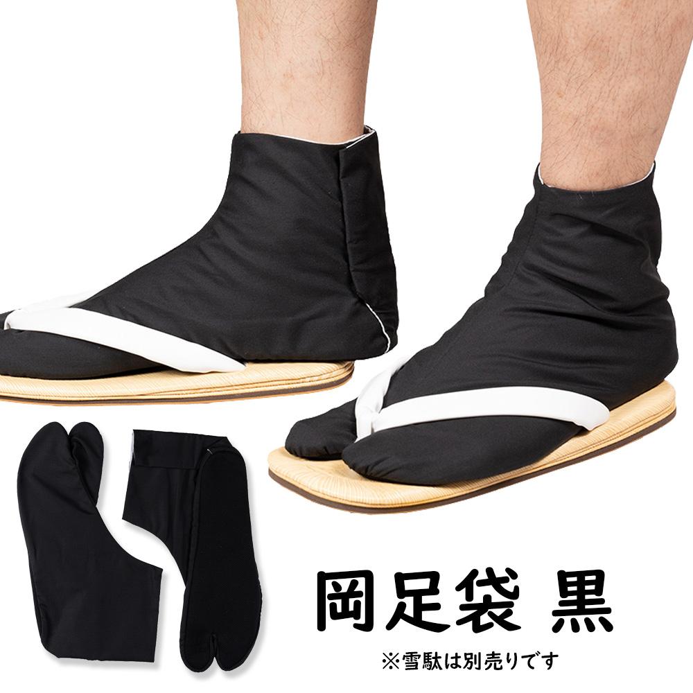 黒からす足袋