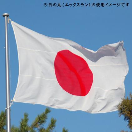 <送料無料> 日の丸国旗(日本国旗)サイズ:約180cm×270cm 素材:エックスラン(屋外用)