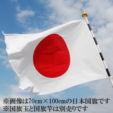 日の丸国旗 140cm×210cm 安心と信頼の日本製国旗 卓出 日の丸 日本国旗 サイズ 生地 綿 天竺 5☆好評 約140cm×210cm