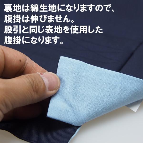 腹掛>腹掛 紺>大人用 紺腹掛(ストレッチ)