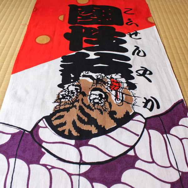 Hama info high made of Tiger note decontamination towel country battles of coxinga ~ KOKUSENYAKASSEN ~ * picture frames are sold separately * hand towel, washcloth, Tenugui, TENUGUI and Japanese towel and washcloth, facecloth and present and souvenir and