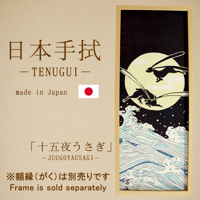 Hama info high made of Tiger note decontamination towel Moon rabbit ~ JUUGOYAUSAGI ~ * picture frames are sold separately * hand towel, washcloth, Tenugui, TENUGUI and Japanese towel and washcloth, facecloth and present and souvenir and gift and presents