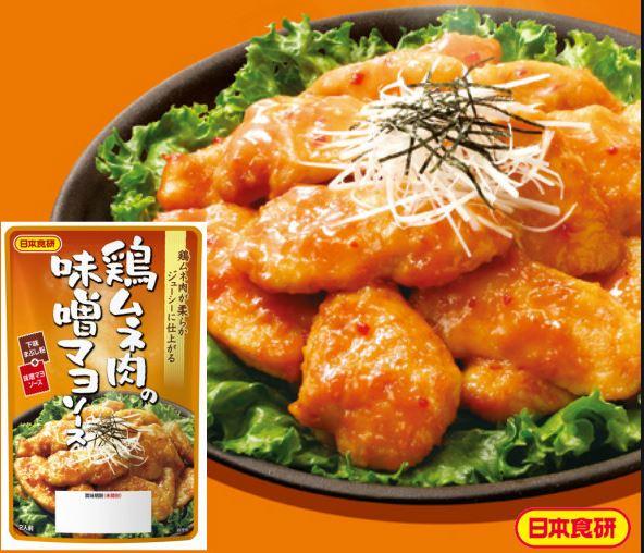 簡単に焼いて作れます。鶏むね肉が柔らかくふっくらジューシー! 【送料無料】日本食研 鶏ムネ肉の味噌マヨソース 4袋組  2人前/袋【ゆうパケット 1~3日後ポストへ投函】【代引不可】