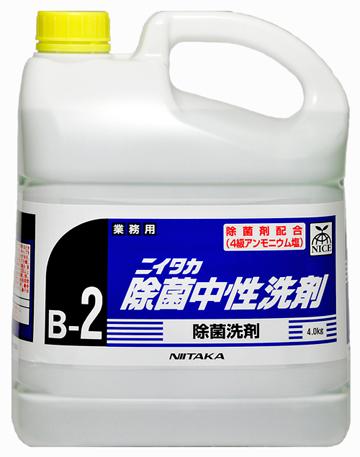 【送料無料】油溶性の色ジミに効果が高い!! 業務用除菌洗浄剤 ニイタカ除菌中性洗剤(B) 4kg×4本 非塩素系【代引不可】