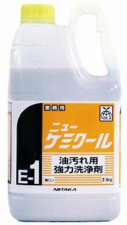 【送料無料】しつこい油汚れに強い!! 業務用油汚れ落とし洗浄剤 ニューケミクール(E-1) 2.5kg×6本【代引不可】