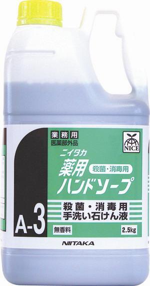 【送料無料】医薬部外品。!! 業務用手洗い石けん液 薬用ハンドソープ(A-3) 2.5kg×6本【代引不可】