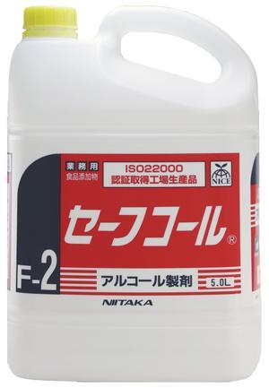 【送料無料】調理器具*食品の除菌に!! アルコール製剤セーフコール75(F-2) 5L×4本 食品添加物エタノール濃度 65.8%(容量) 58.0%(重量)【代引不可】
