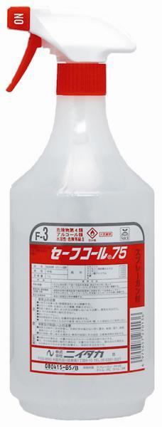 【送料無料】調理器具*食品の除菌に!! アルコール製剤セーフコール75(F-3) 1L×12 食品添加物*スプレーガン付きエタノール濃度 75.0%(容量) 67.9%(重量)【代引不可】