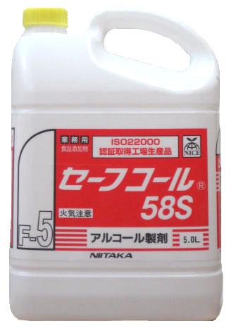 【送料無料】調理器具*食品の除菌に!! アルコール製剤セーフコール58S(F-5) 5L×4本 食品添加物*弱酸性タイプエタノール濃度 58.0%(容量) 50.2%(重量)【代引不可】